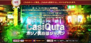 カジクラ(CasiQura)