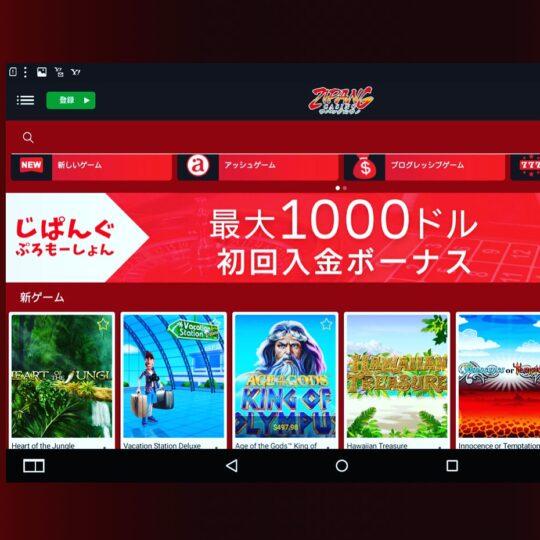 ジパングカジノアプリ