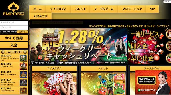 エンパイアカジノの公式サイト