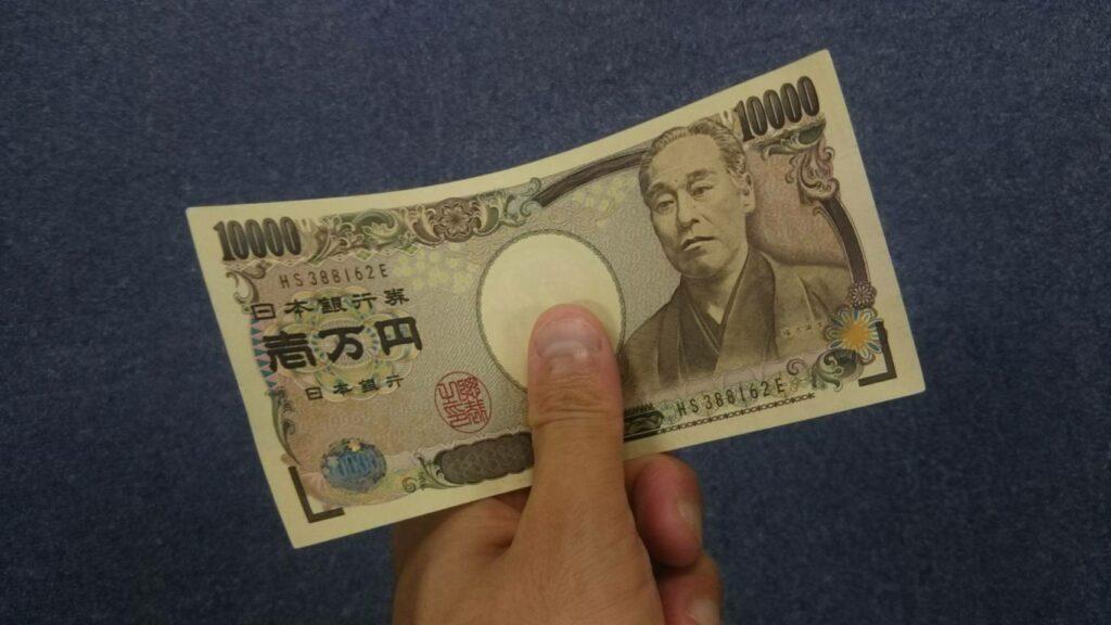 握りしめた1万円