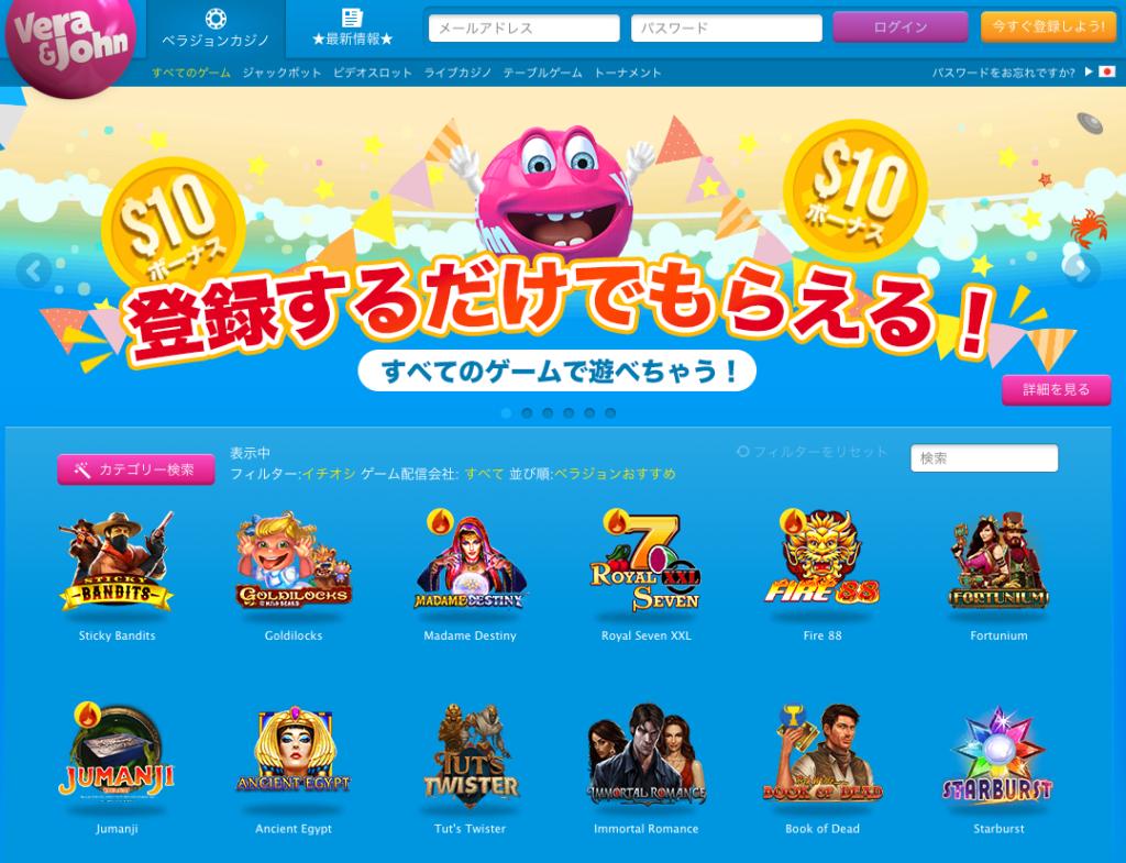 ベラジョンカジノ公式サイト