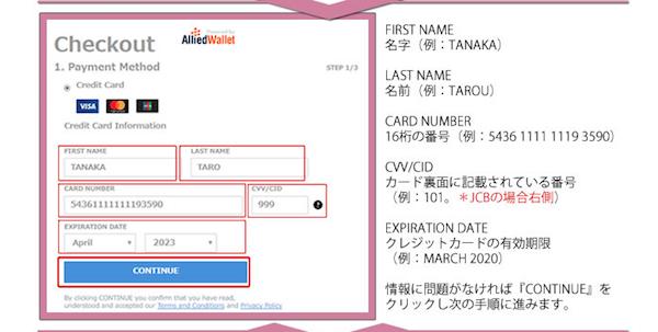 DORA麻雀のクレジットカード情報①