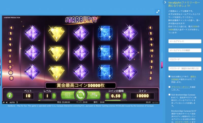 ベラジョンカジノ フリープレイ