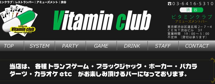 ビタミンクラブ公式サイト