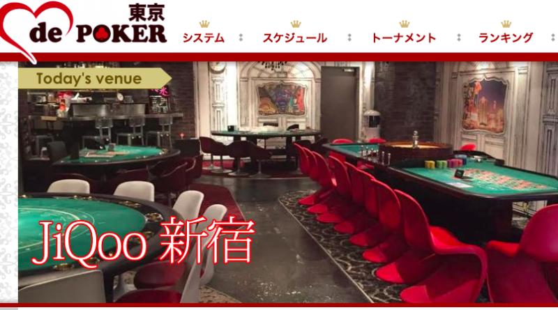 東京dePOKER公式サイト