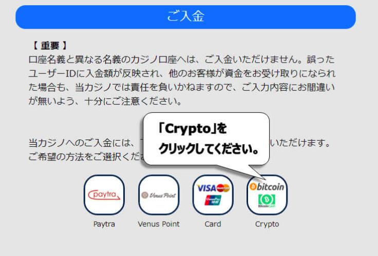 bitcoin入金手順