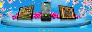 ベラジョンカジノアプリ版画面