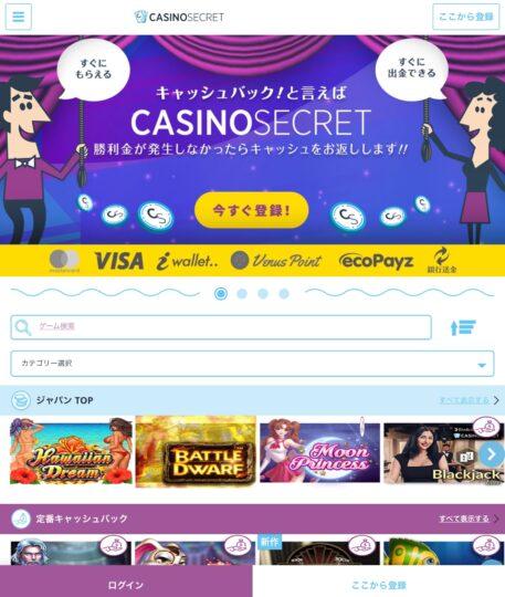 カジノシークレットのトップページ