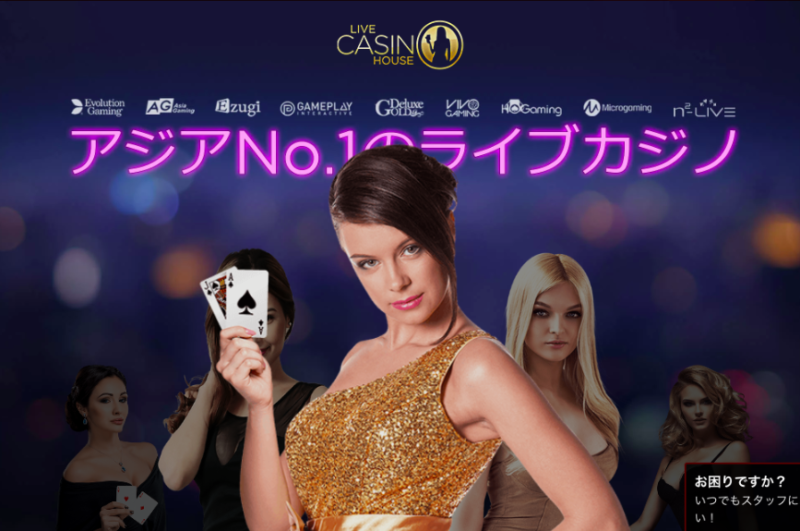 ライブカジノハウスの公式サイト