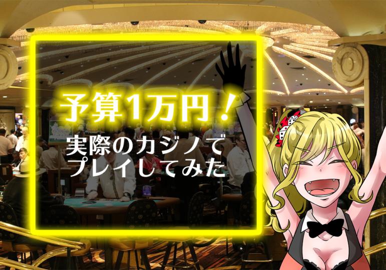 予算1万円でカジノをプレイ
