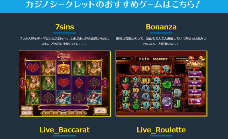 カジノシークレットゲーム画面