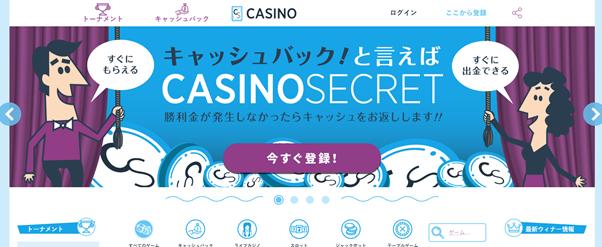 カジノシークレットホーム画面