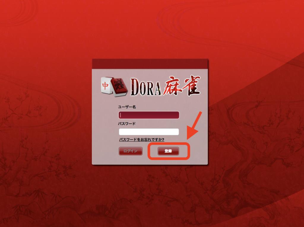 DORA麻雀の登録画面③