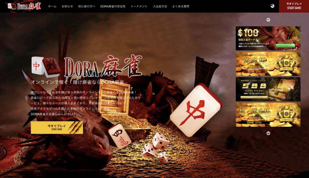 DORA麻雀のトップページ