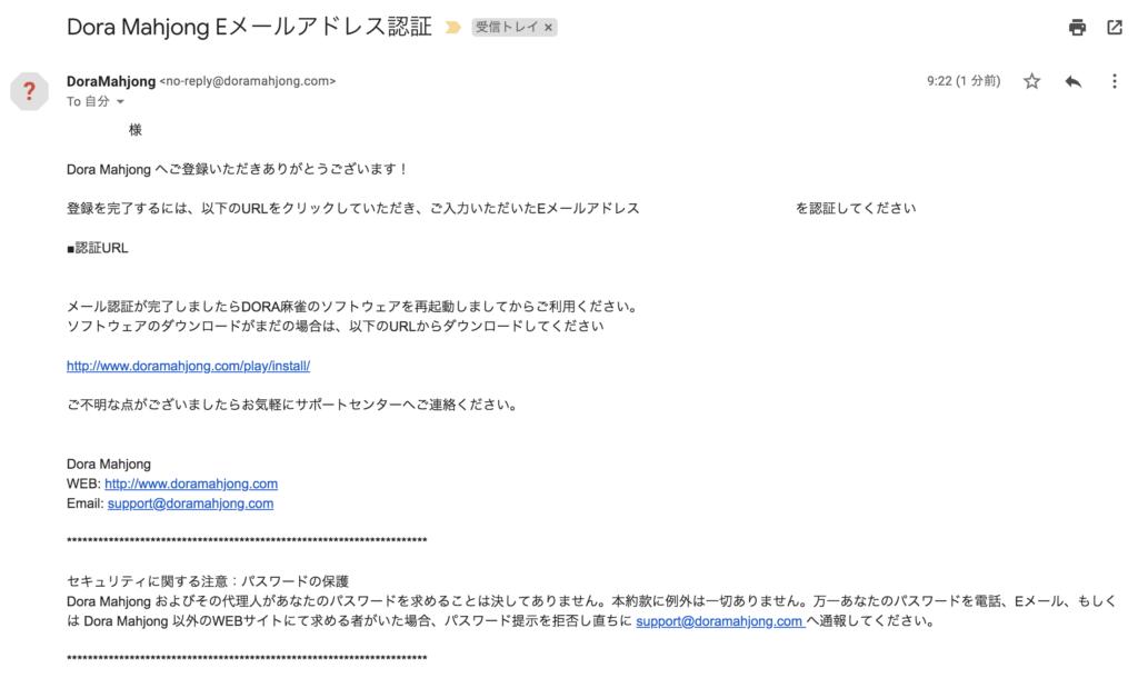DORA麻雀の登録確認メール