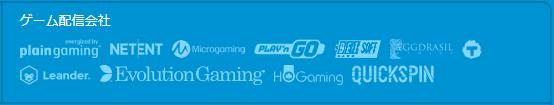 ベラジョンのゲーム会社