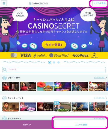 カジノシークレット登録画面