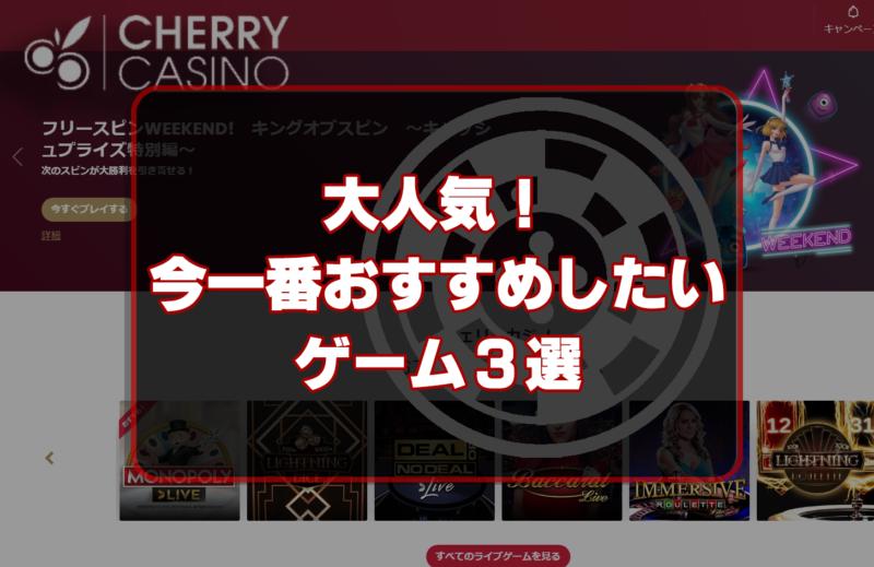 チェリーカジノ人気ゲーム