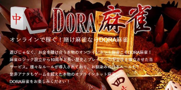 dora麻雀公式サイトのトップページ