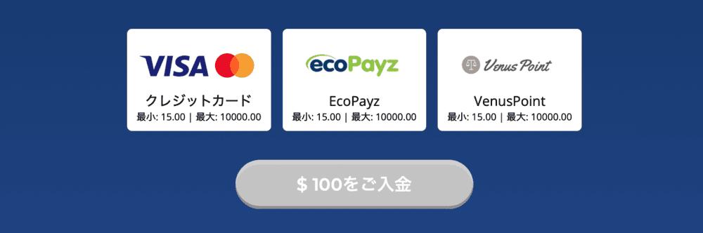 カジ旅入金方法