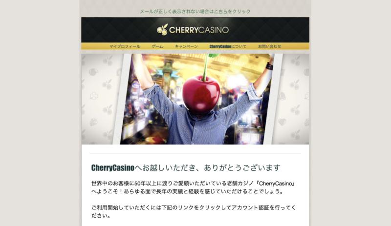 チェリーカジノの確認メール
