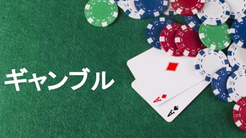 大人の遊び ギャンブル