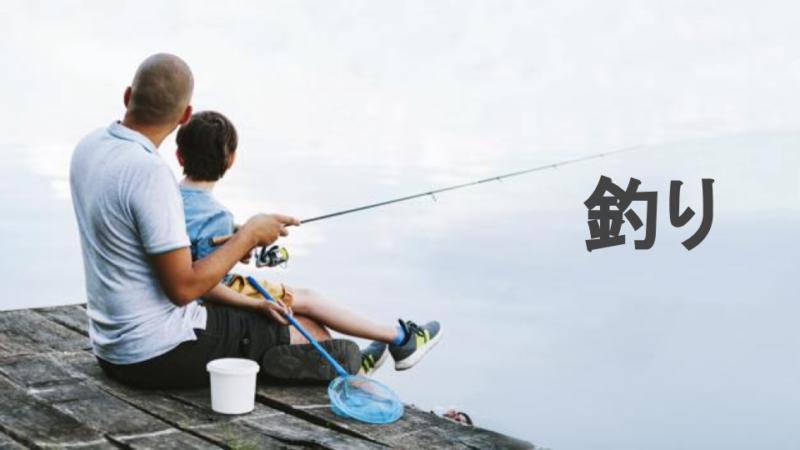 大人の遊び 釣り