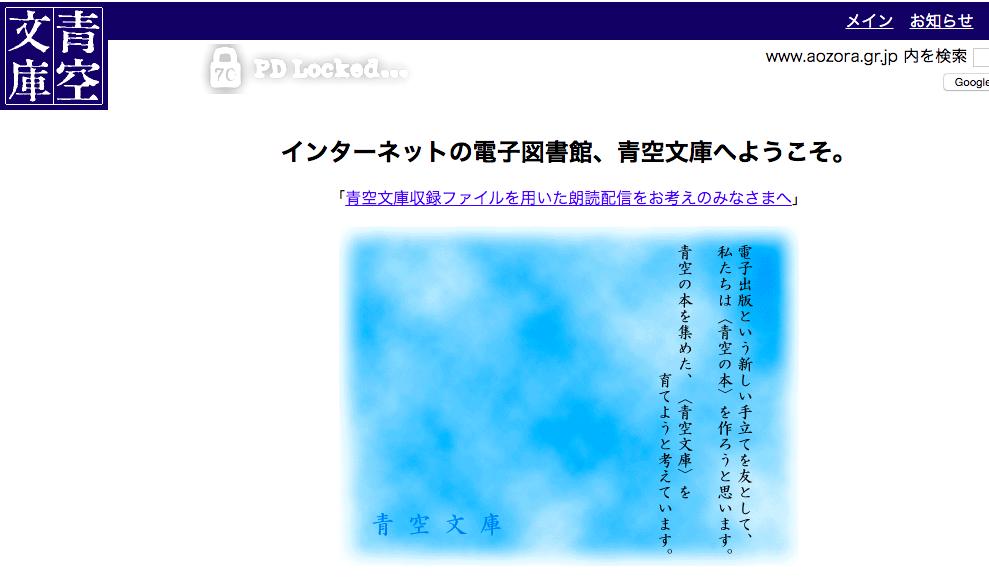 青空文庫の公式サイト
