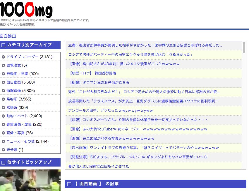 1000mgの公式サイト