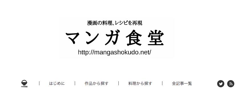 マンガ食堂の公式サイト