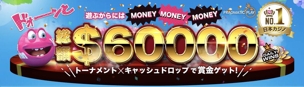 オンラインカジノ