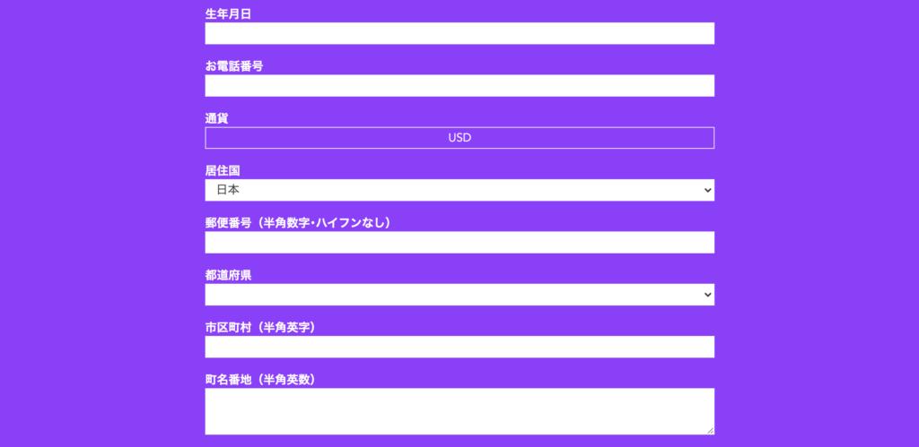 アカウント作成画面2